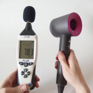 dyson ドライヤー 騒音試験