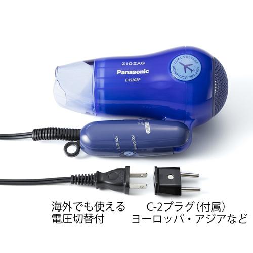 パナソニック EH-5202P 海外対応プラグ