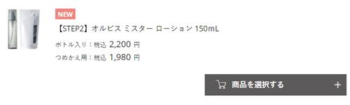 ミスターローション 価格
