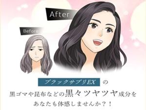 白髪改善商品の選び方(サプリやシャンプーとか)