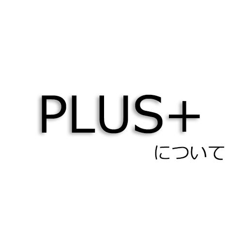 PLUS+について